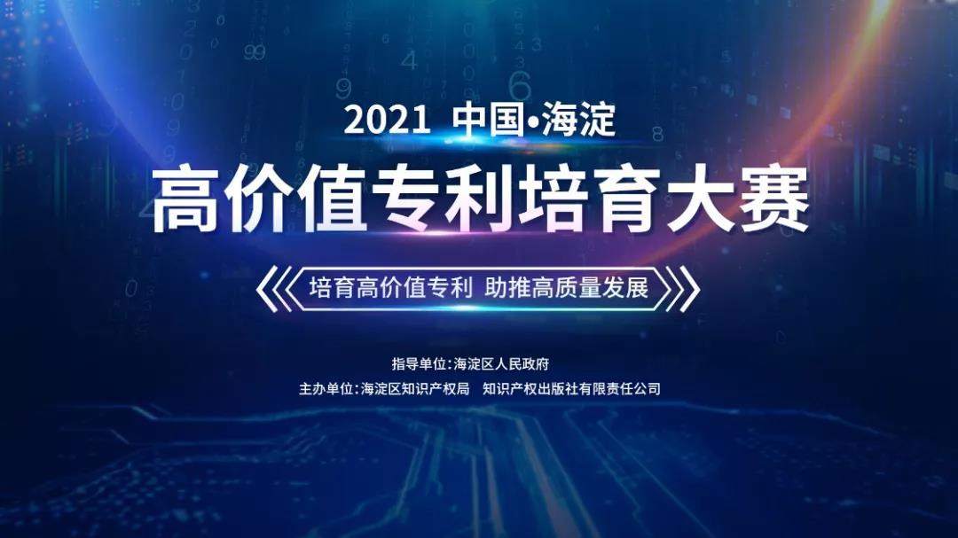 2021中国•海淀高价值专利培育大赛报名截止7月31日
