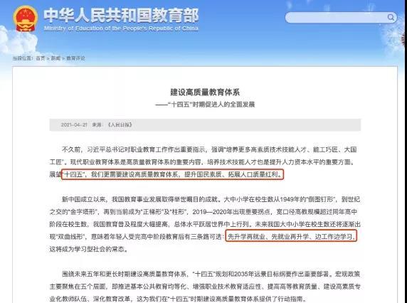 2021年福建省学历提升报名通知