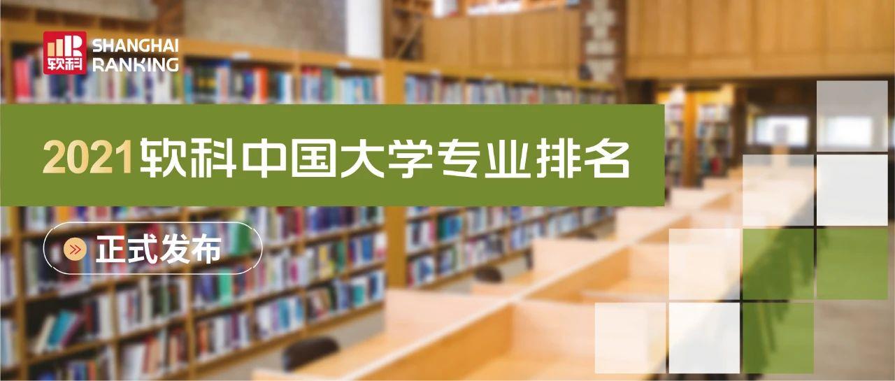 2021中国大学专业排名——法学